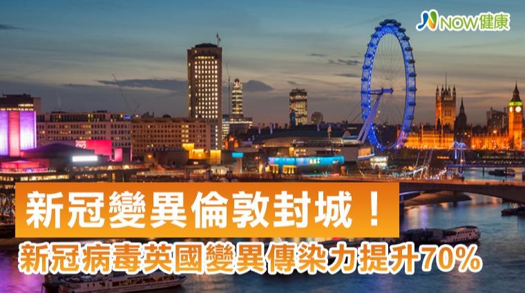 新冠英國變異傳染力增70% 莊人祥:台灣秋冬專案奏效