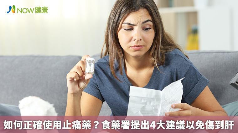 如何正確使用止痛藥? 食藥署提出4大建議以免傷到肝