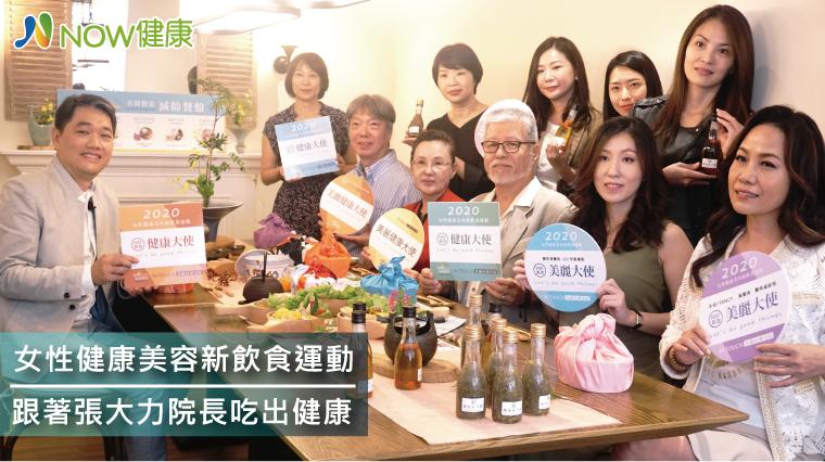 名醫餐桌,健康大使,醫食同源,張大力院長,東京風采