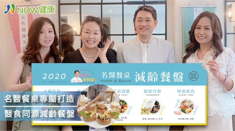 名醫餐桌,減齡餐盤,醫食同源,張大力院長,東京風采