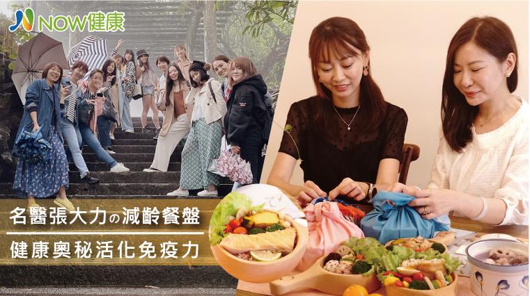 活化免疫力,減齡餐盤,醫食同源,張大力院長,東京風采